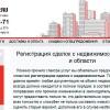 Регистрация сделок с недвижимостью в Москве