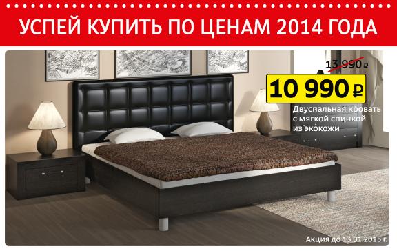 Интернет магазин мебели в Новокузнецке.